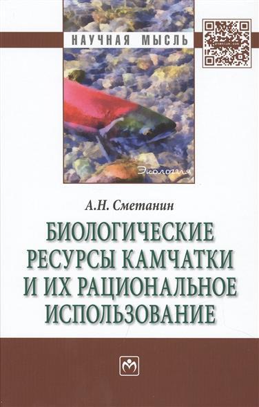Биологические ресурсы Камчатки и их рациональное использование. Монография