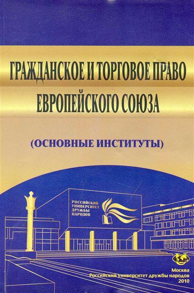 Гражданское и торговое право Европ. Союза