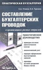Составление бухгалтерских проводок в организациях разных отраслей. Практическое руководство. 8-е издание, исправленное и дополненное