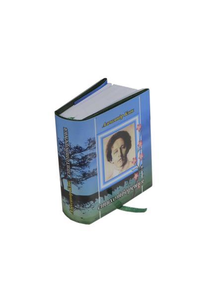 Александр Блок. Стихотворения (миниатюрное издание)