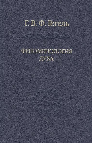 Гегель Г. Феноменология духа