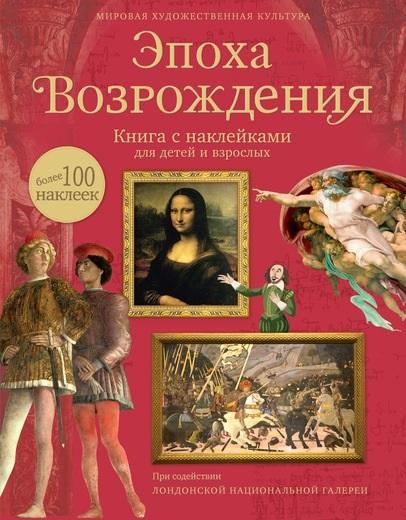Эпоха Возрождения. Книга с наклейками для детей и взрослых. Более 100 наклеек