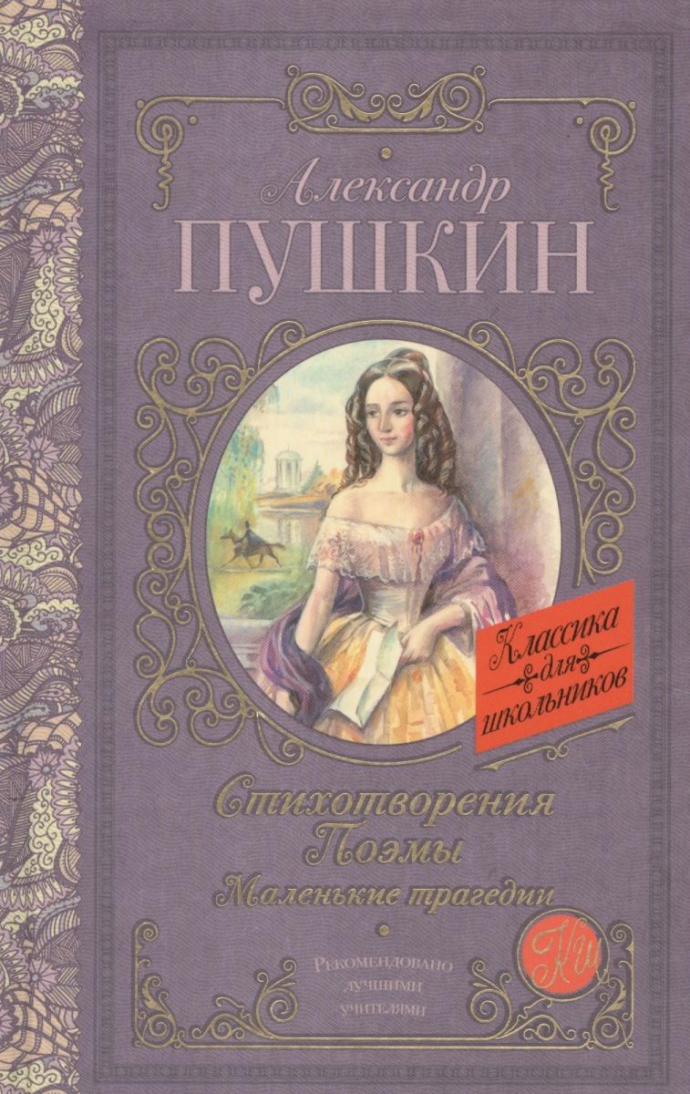 Пушкин А.: Стихотворения. Поэмы. Маленькие трагедии