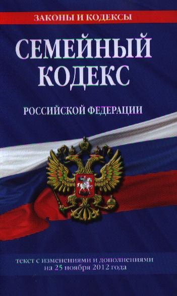 Семейный кодекс Российской Федерации. Текст с изменениями и дополнениями на 25 ноября 2012 года