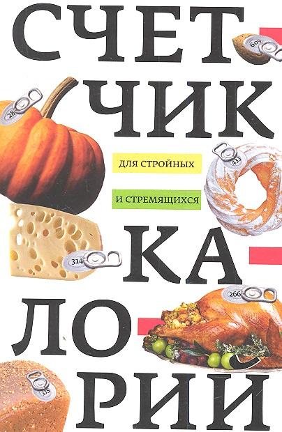 Пигулевская И. (сост.) Счетчик калорий для стройных и стремящихся ISBN: 9785227033826