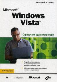 Станек У. MS Windows Vista Справочник администратора. y каталог windows
