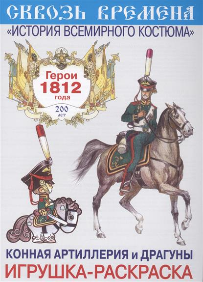 Конная артиллерия и драгуны. Игрушка-раскраска. Герои 1812 года. Выпуск 7 (6 плакатов)