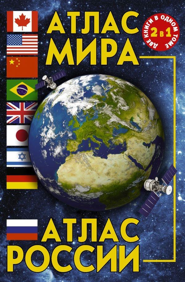 Атлас мира. Атлас России от Читай-город