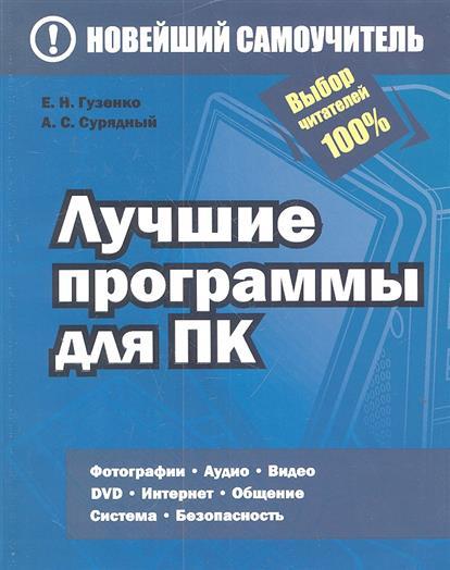 Гузенко Е., Сурядный А. Лучшие программы для ПК food e commerce