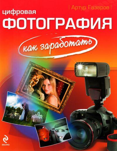Цифровая фотография Как заработать