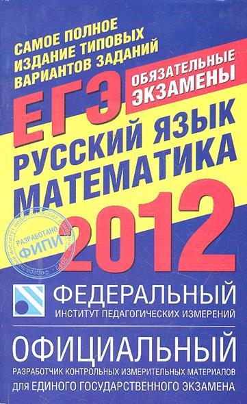 ЕГЭ 2012 ФИПИ Русс. язык Математика Самое полн. изд.