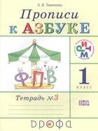 Прописи к учебнику Азбука. 1 класс. В четырех тетрадях. Тетрадь №3