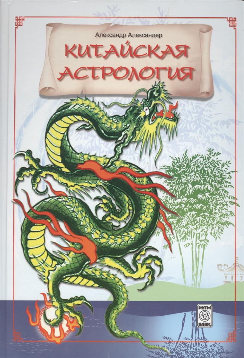 Китайская астрология от Читай-город