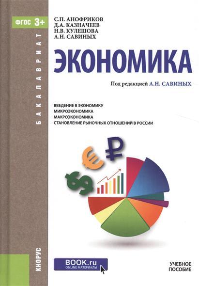 Анофриков С., Казначеев Д., Кулешова Н., Савиных А. Экономика. Учебное пособие