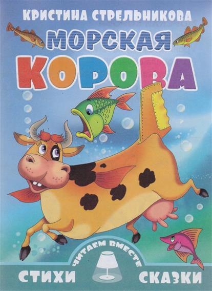 Стрельникова К. Морская корова стрельникова к веселые стишата