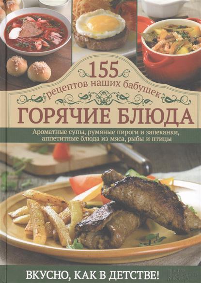 Скляр С. (ред.) Горячие блюда. 155 рецептов наших бабушек