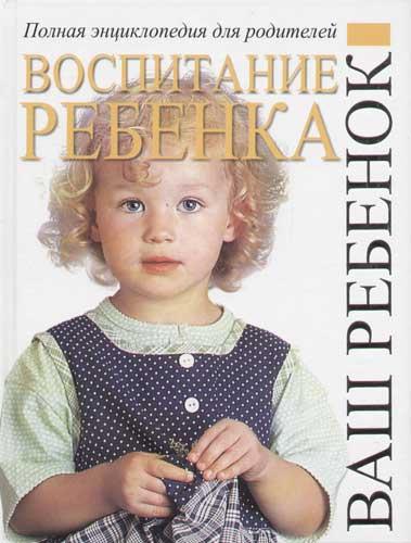 Воспитание ребенка Полная энциклопедия для родителей