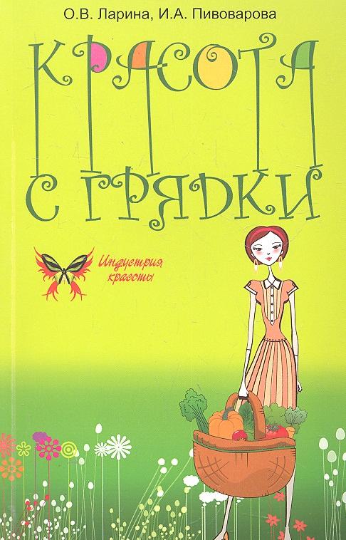 Ларина О. Красота с грядки ISBN: 9785222193358 кустодержатели опоры грядки