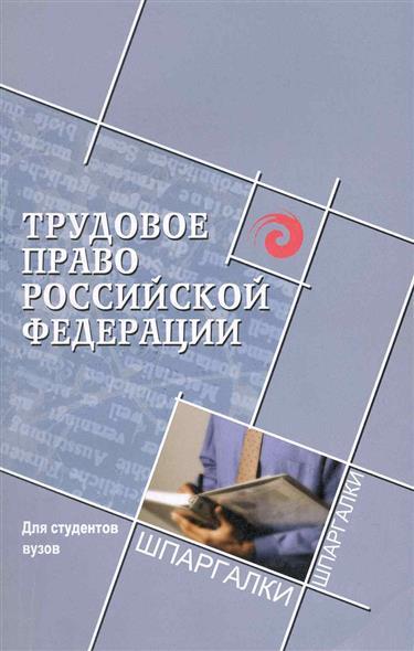 Трудовое право РФ для студентов вузов