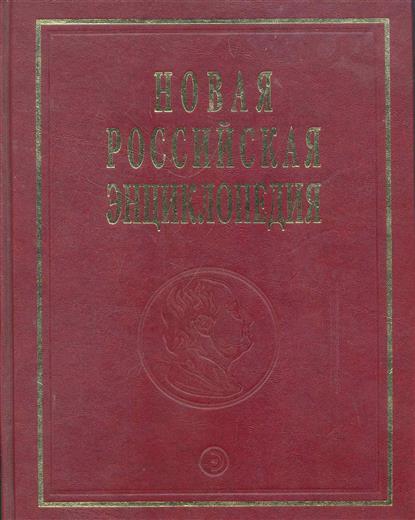 Некипелов А. (ред) Новая Российская энц. т. 9 цена