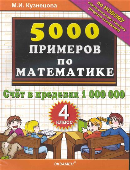 Кузнецова М. 5000 примеров по математике Счет... 4 кл