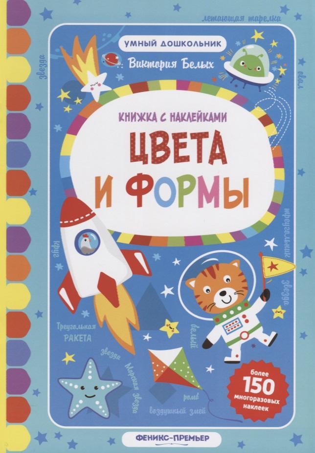 Белых В. Цвета и формы. Книжкка с наклейками. Более 150 многоразовых наклеек ISBN: 9785222303566