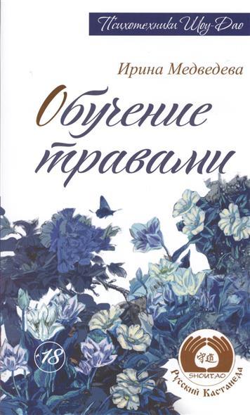 Медведева И. Обучение травами обучение карты