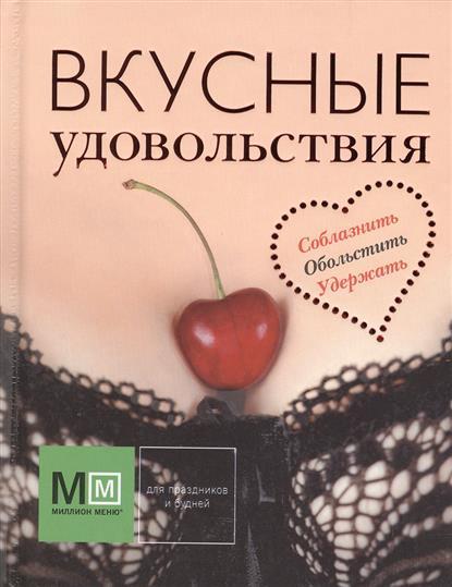 Подарок для настоящего мужчины. Мужские удовольствия: Вкусные удовольствия (комплект из 3 книг)