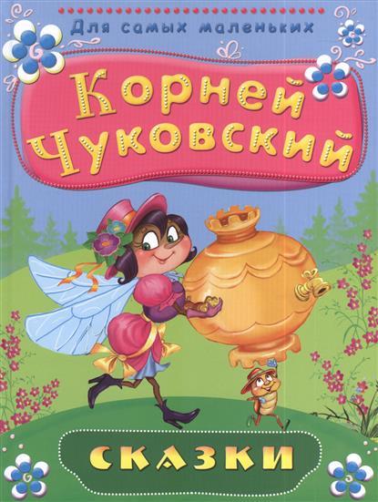 Чуковский К.: Сказки