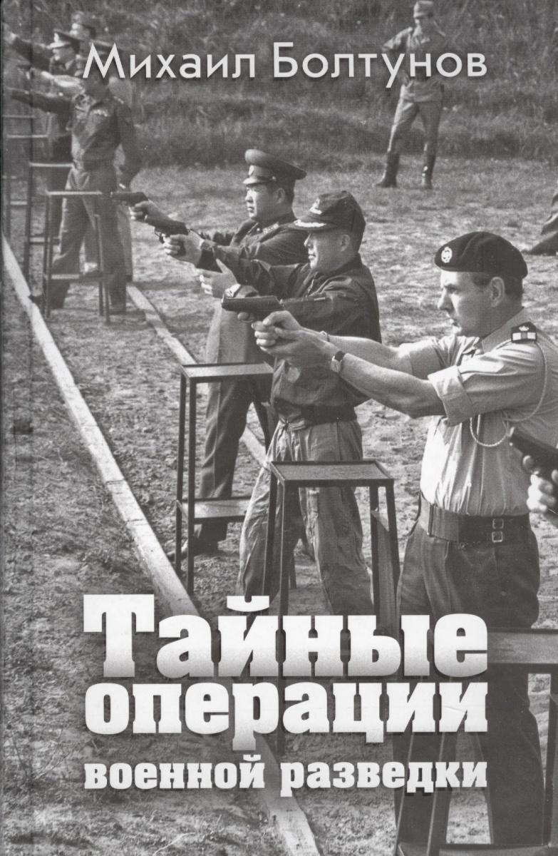 Болтунов М. Тайные операции военной разведки