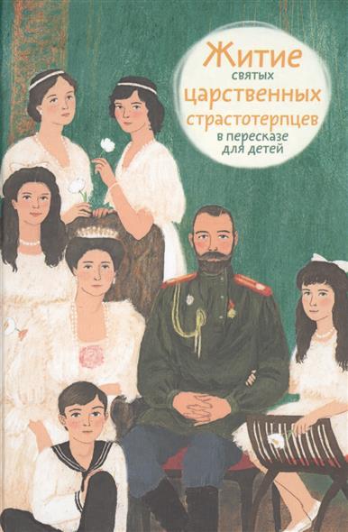 Максимова М. Житие святых царственных страстотерпцев в пересказе для детей