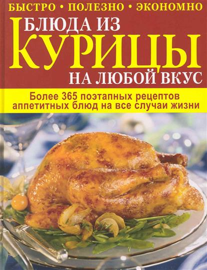 Вкусные блюда из курицы рецепты с пошаговым