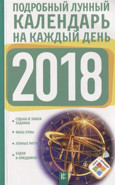 Виноградова Н. Большой лунный календарь на каждый день 2018 года - Подробный лунный календарь на каждый день 2018 года каждый день тархун каждый день 500мл