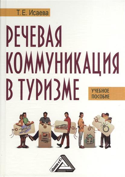 Речевая коммуникация в туризме. Учебное пособие с материалами на английском языке. 2-е издание