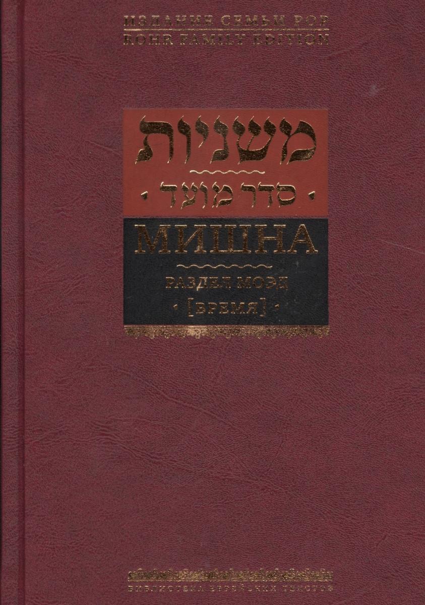 Мишна (комплект из 6 книг)