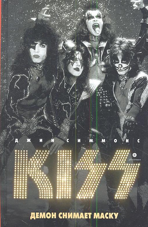 KISS:Демон снимает маску