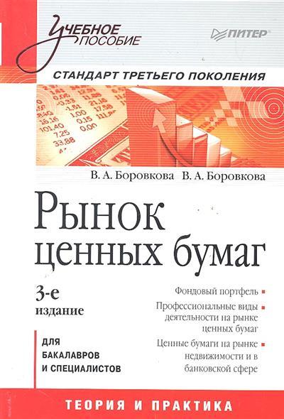 Боровкова В., Боровкова В. Рынок ценных бумаг авто рынок в костанае дизель