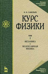 Савельев И. Курс физики т.2/3тт андреева н логопедические занятия т 2 3тт предложение текст isbn 9785691016066