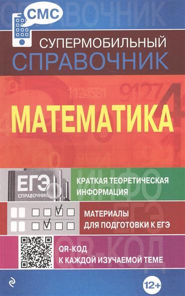 Математика. Краткая теоретическая информация. Материалы для подготовки к ЕГЭ