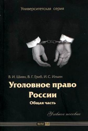 Уголовное право России Общ часть Уч пособ