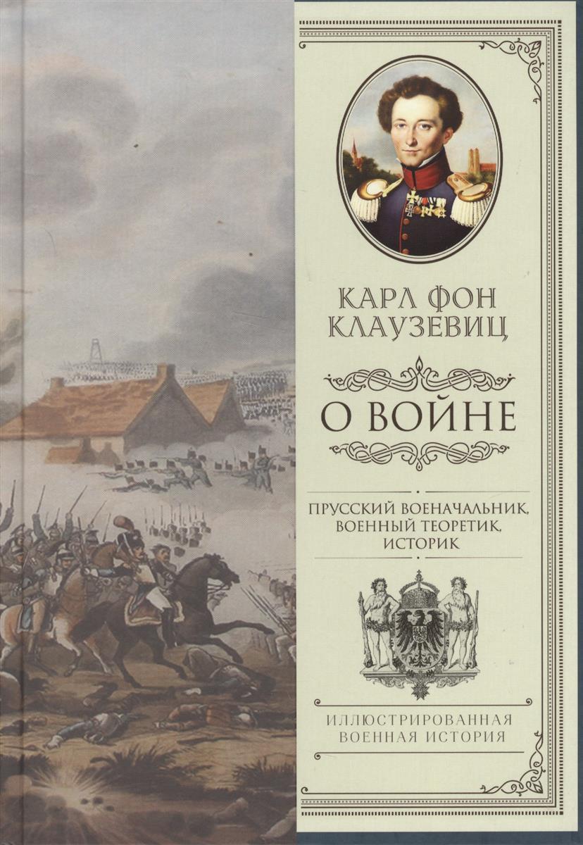 Клаузевиц К. О войне ISBN: 9785171023676