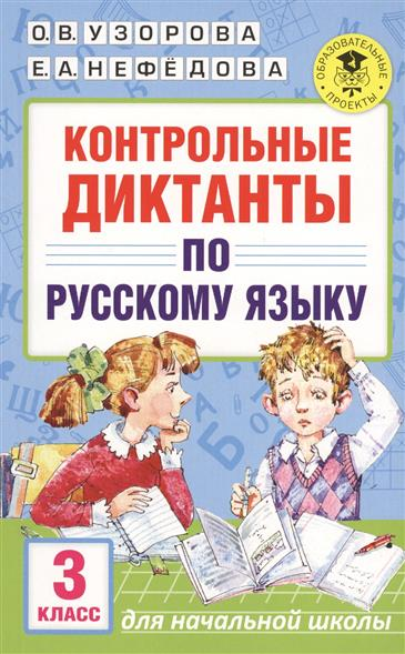 Узорова О.: Контрольные диктанты по русскому языку. 3 класс