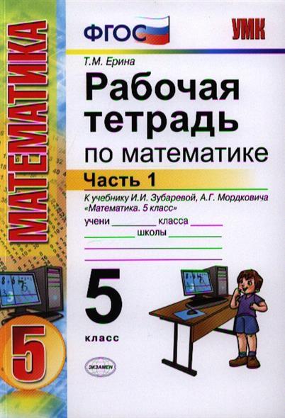 """Рабочая тетрадь по математике. 5 класс. Часть 1. К учебнику И.И. Зубаревой, А.Г. Мордковича """"Математика. 5 класс"""""""