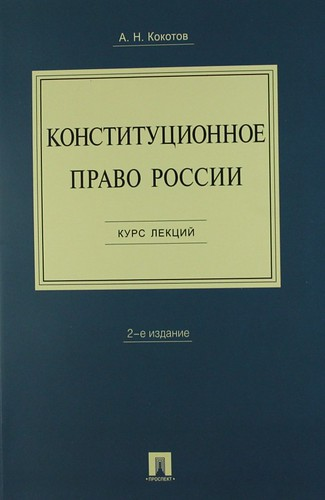 Конституционное право России Курс лекций