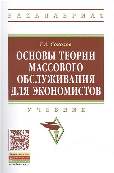 Основы теории массового обслуживания для экономистов: Учебник