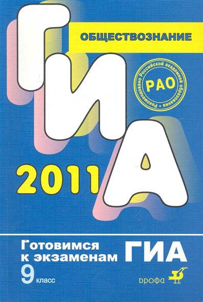 ГИА 2011 Обществознание  9 кл