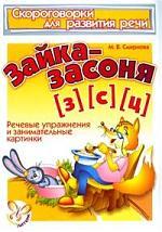 Зайка-засоня