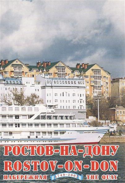 Набор открыток Ростов Набережная