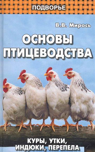 Основы птицеводства куры утки индюки перепела