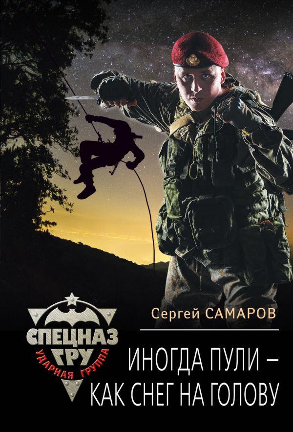 Самаров С. Иногда пули – как снег на голову сергей самаров возраст гнева